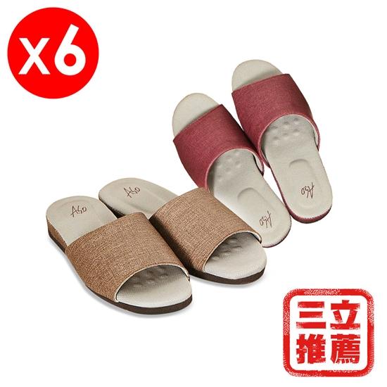 圖片 A.S.O品味居家鞋-舒緩舒室鞋(6雙)-電