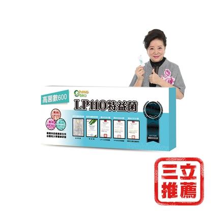 LP110【生寶國際生技】特益菌【600億】(30包/盒)-電