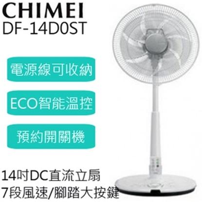 14吋DC直流立扇 ╳ CHIMEI 奇美 ╳ ( DF-14D0ST )