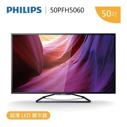 圖片 【PHILIPS 飛利浦 】50型 淨藍光LED液晶顯示器 50PFH5060 買就送除菌離子吹風機