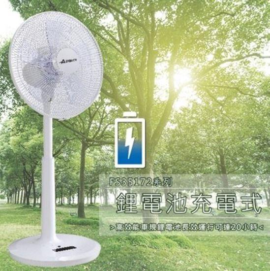 圖片 【AIRMATE 艾美特】 FS35172B 14吋DC節能 充電式遙控立扇 風扇 電風扇 方盤