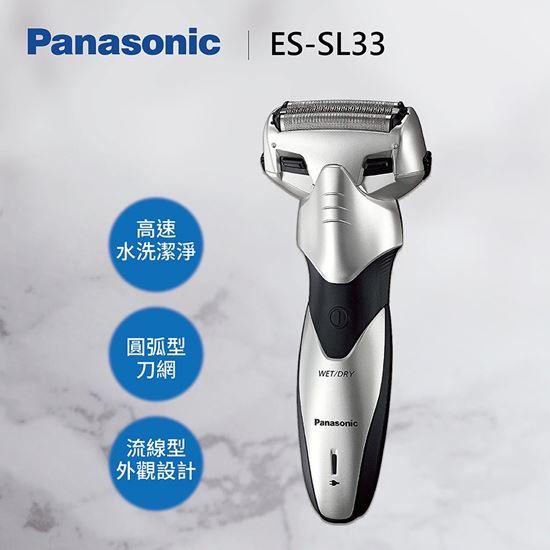 圖片 【Panasonic 國際牌】 三刀頭刮鬍刀 乾濕兩用 ES-SL33