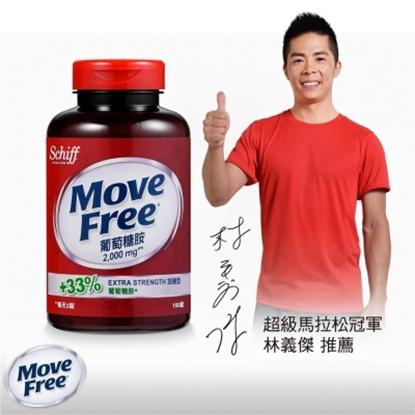 圖片 Move Free 葡萄糖胺錠 加強型+33% (150錠/瓶)x1瓶