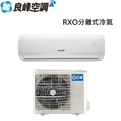 圖片 【renfoss良峰】 4-6坪定頻冷專分離式冷氣RXO-M282CF/RXI-M282CF