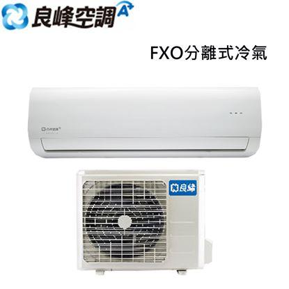 圖片 好禮二選一【renfoss良峰】 7-9坪變頻冷暖分離式冷氣FXO-M502HF/FXI-M502HF