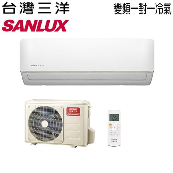 圖片 【SANLUX三洋】3-5坪變頻冷暖分離式冷氣SAC-V22HF/SAE-V22HF