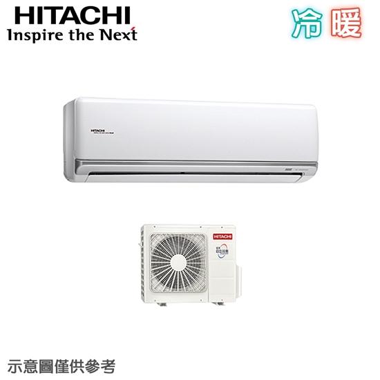 圖片 【HITACHI日立】5-7坪變頻冷暖分離式冷氣 RAC-40NK1/RAS-40NJK