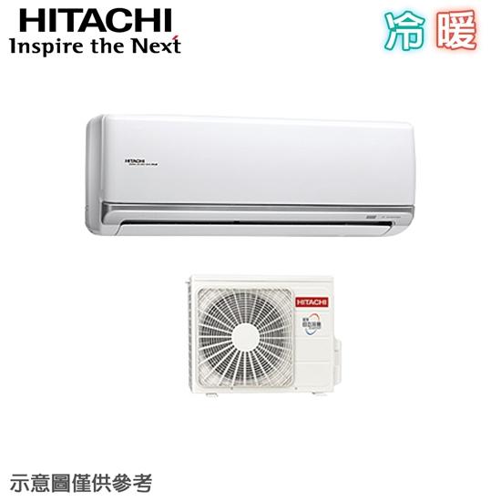 圖片 【HITACHI日立】2-4坪變頻冷暖分離式冷氣 RAC-22NK1/RAS-22NJK