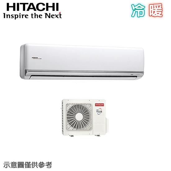 圖片 【HITACHI日立】7-9坪變頻冷暖分離式冷氣 RAC-63NK/RAS-63NJK
