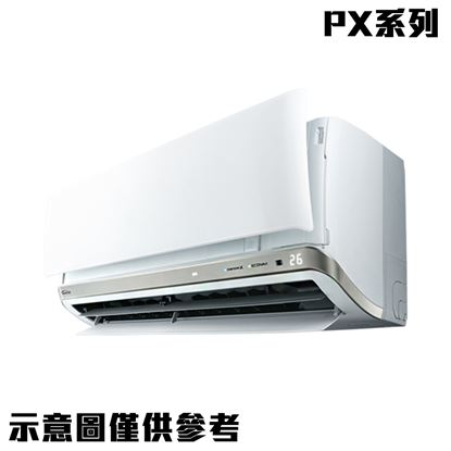 回函送【Panasonic國際】7-9坪變頻冷專分離式冷氣CU-PX50BCA2/CS-PX50BA2