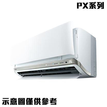 回函送【Panasonic國際】9-11坪變頻冷專分離式冷氣CU-PX63BCA2/CS-PX63BA2
