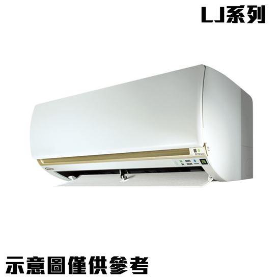 圖片 ★回函送★【Panasonic國際】3-5坪變頻冷暖分離式冷氣CU-LJ22BHA2/CS-LJ22BA2