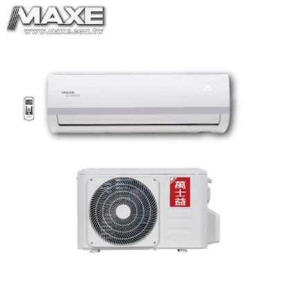 圖片 【MAXE萬士益】3-5坪變頻冷專分離式冷氣MAS-23MV5/RA-23MV5