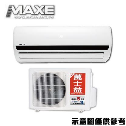 圖片 【MAXE萬士益】4-6坪變頻冷暖分離式冷氣MAS-28VH/RA-28VH
