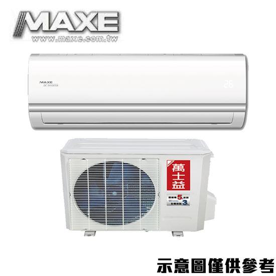 圖片 【MAXE萬士益】9-11坪變頻冷暖分離式冷氣MAS-72MV/RA-72MV