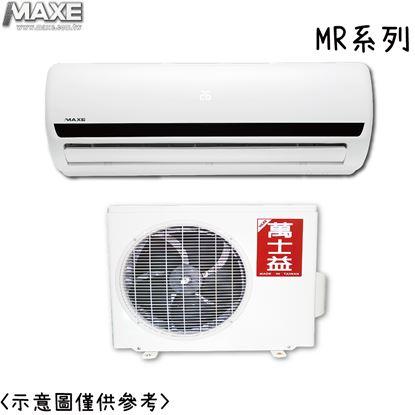 圖片 【MAXE萬士益】3-5坪定頻冷專分離式冷氣MAS-22MR/RA-22MR