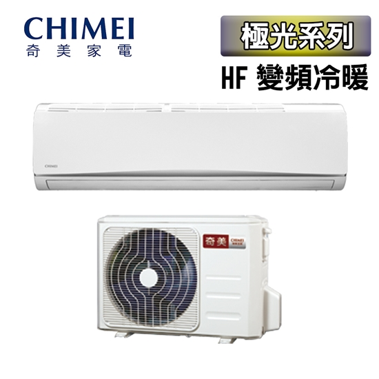 圖片 【CHIMEI 奇美】10-12坪變頻冷暖分離式冷氣RB-S85HF1/RC-S85HF1