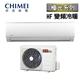 【CHIMEI 奇美】6-8坪變頻冷暖分離式冷氣RB-S41HF1/RC-S41HF1