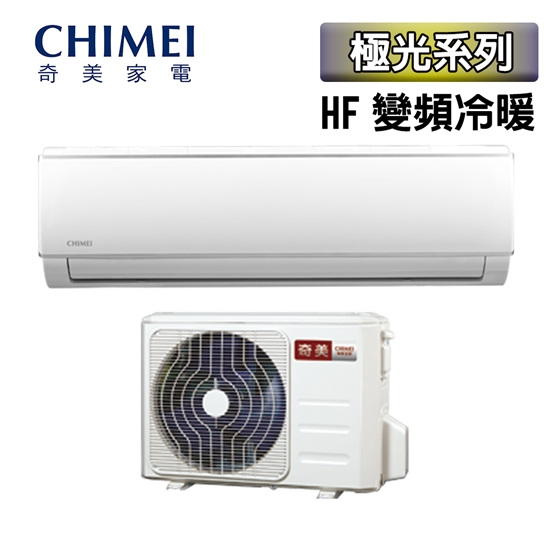 圖片 【CHIMEI 奇美】5-7坪變頻冷暖分離式冷氣RB-S36HF1/RC-S36HF1