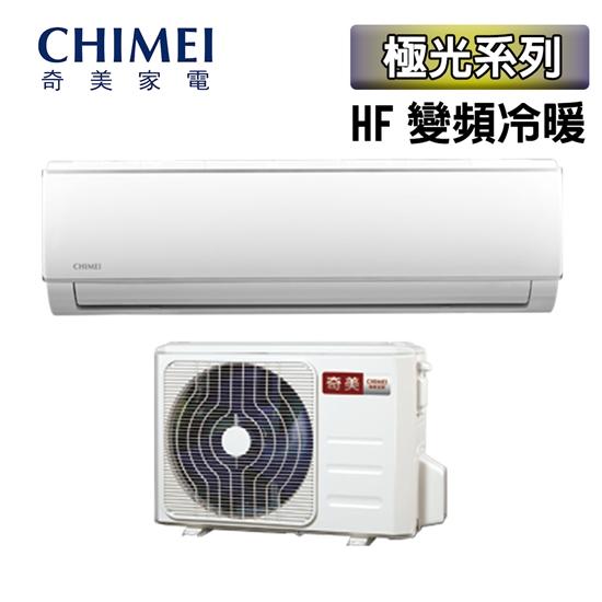 圖片 【CHIMEI 奇美】3-5坪變頻冷暖分離式冷氣RB-S22HF1/RC-S22HF1