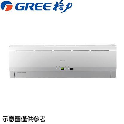 圖片 送1千元【GREE臺灣格力】3-5坪變頻冷專分離式冷氣GSE-23CO/GSE-23CI