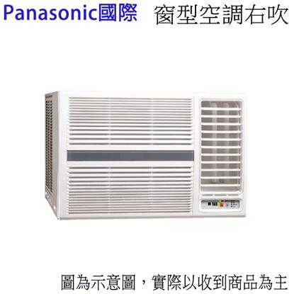 圖片 回函送【Panasonic國際】7-9坪右吹變頻冷暖窗型冷氣CW-N50HA2