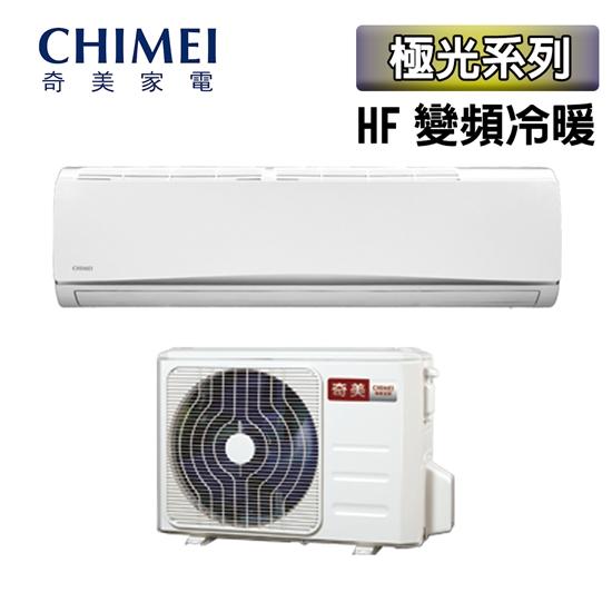 圖片 【CHIMEI 奇美】極光系列11-14坪變頻冷暖分離式冷氣 RB-S74HF1/RC-S74HF1