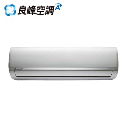 【renfoss 良峰】6-8坪經典變頻冷暖型分離式冷氣CXI-M502HF/CXO-M502HF