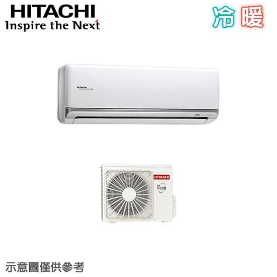 圖片 【HITACHI 日立】3-4坪變頻冷暖分離式冷氣 RAC-25NK1/RAS-25NJF