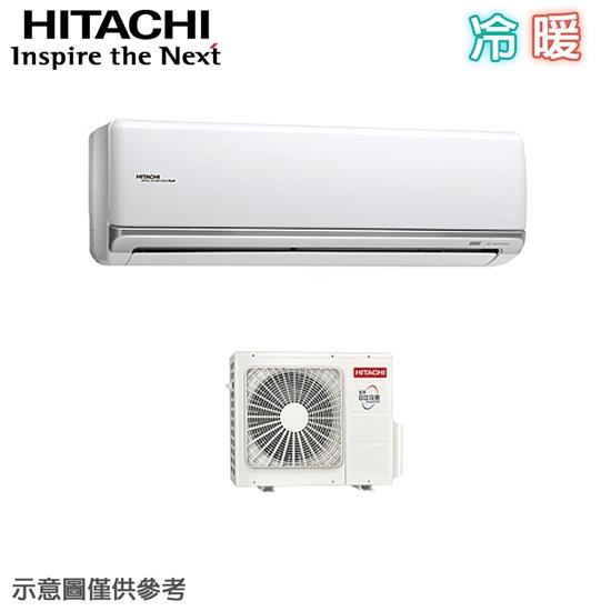 圖片 【HITACHI 日立】5-7坪變頻冷暖分離式冷氣 RAC-40NK1/RAS-40NJF