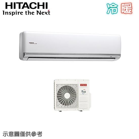 圖片 【HITACHI 日立】7-9坪變頻冷暖分離式冷氣 RAC-63NK/RAS-63NJF