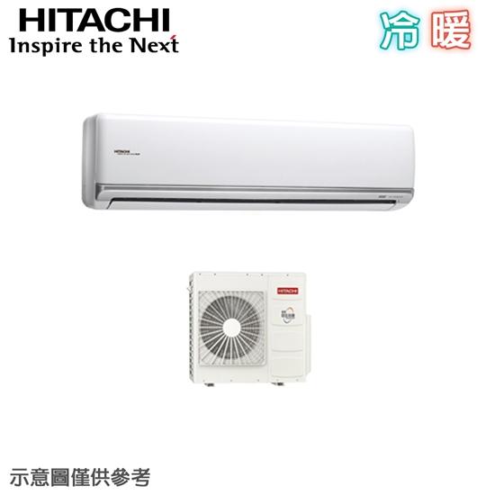 圖片 【HITACHI 日立】10-12坪變頻冷暖分離式冷氣 RAC-90NK1/RAS-90NJF
