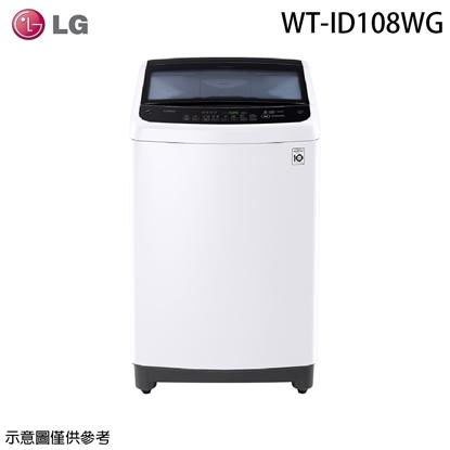 限量促銷【LG樂金】10公斤變頻直立式洗衣機 WT-ID108WG