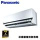 回函送現金【Panasonic 國際牌】8-10坪 R32變頻冷暖分離式冷氣(CU-K71BHA2/CS-K71BA2)