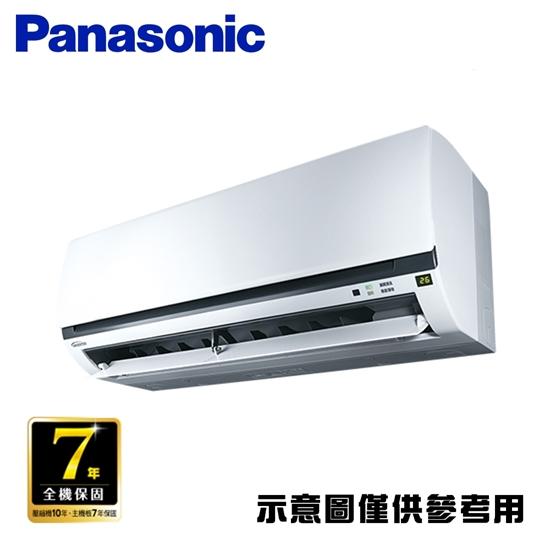 圖片 回函送現金【Panasonic 國際牌】5-7坪 R32變頻冷專分離式冷氣(CU-K40BCA2/CS-K40BA2)