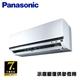 回函送現金【Panasonic 國際牌】7-9坪 R32變頻冷專分離式冷氣(CU-K63BCA2/CS-K63BA2)