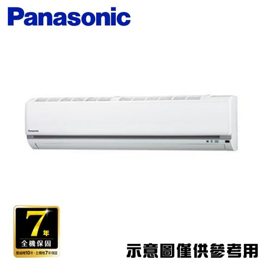 圖片 【Panasonic 國際牌】7-9坪 R32定頻冷專分離式冷氣(CU-P63C2/CS-P63C2)