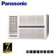 【Panasonic 國際牌】3-5坪 R32定頻冷專窗型冷氣(CW-P28SL2)