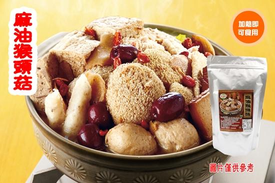 圖片 【旺意香】養生猴頭菇湯品-任選3包(1200g/包-蛋素)含運組
