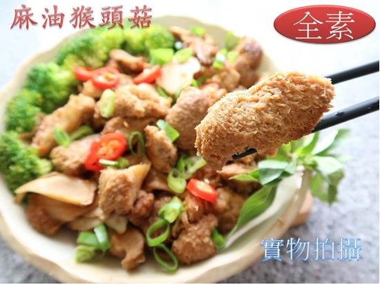 圖片 如意-猴頭菇調理包-純素(三杯雞/麻油/原味/原味蛋素/麻辣臭豆腐/泰式檸檬)500G*6包(口味任選)含運組