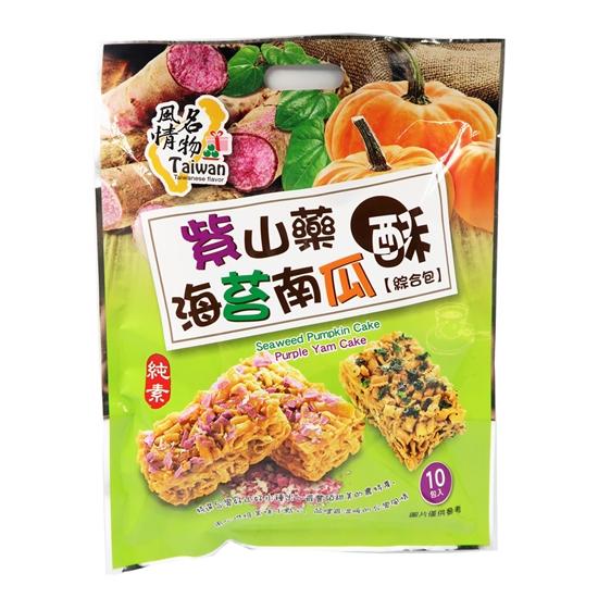 圖片 Taiwan風情海苔南瓜+紫山藥酥綜合包180g*12包入(含運組)