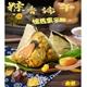 現貨/端午粽/素粽【今晚饗吃】古早做法の懷舊栗子粽10顆入 (5顆/袋x2袋)全素-免運組