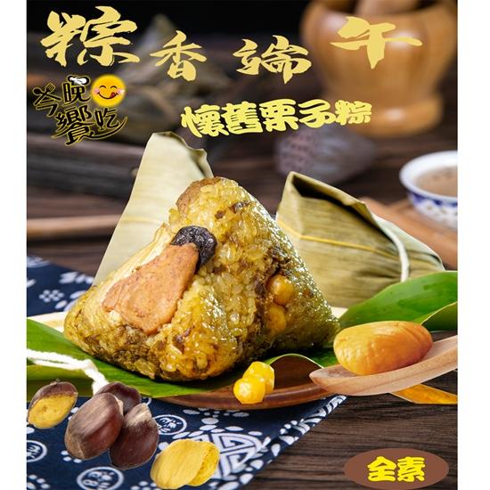 圖片 現貨/端午粽/素粽【今晚饗吃】古早做法の懷舊栗子粽10顆入 (5顆/袋x2袋)全素-免運組