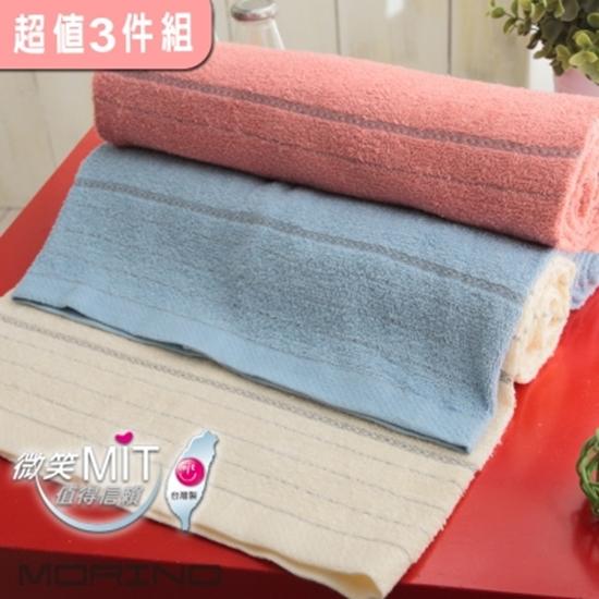 圖片 【MORINO】素色橫紋浴巾3入組