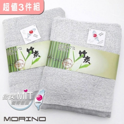 圖片 【MORINO】竹炭紗浴巾3入組