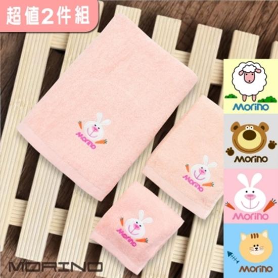 圖片 【MORINO】素色動物刺繡浴巾(超值2件組)