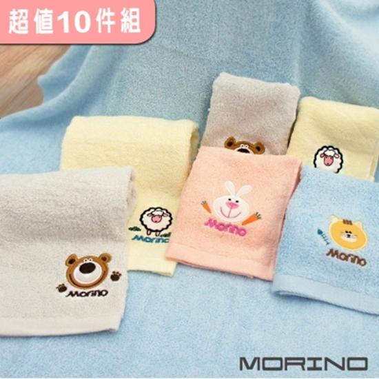 圖片 【MORINO】素色動物刺繡方巾(超值10件組)