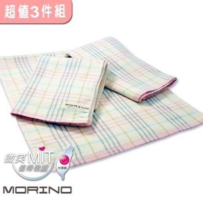 圖片 【MORINO】有機棉彩條格毛巾(超值3件組)