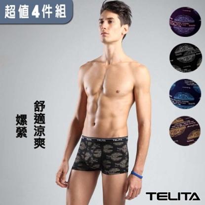 圖片 【TELITA】英倫風印花平口褲/四角褲(超值4件組)