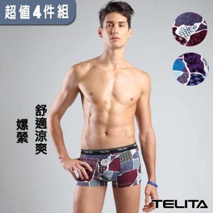 圖片 【TELITA】文藝印花平口褲/四角褲(超值4件組)